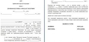Как подписывать акт приема передачи частного дома с недостатками строительства