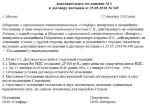 Доп соглашение к договору аренды автомобиля о смене цены