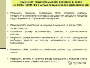 Закон о паевом взносе за квартиру жск в 80 х годах