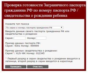 Готовность загранпаспорта москва узнать