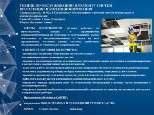 Должностная инструкция специалиста по системам вентиляции и кондиционирования