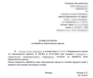 Сроки отзыва согласия на обработку персональных данных