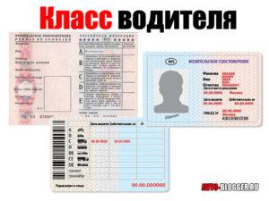 Как узнать классность водителя по правам