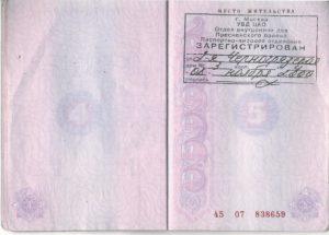 Прописка в квартире в москве