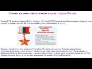 Герой россии ежемесячное пособие