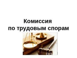 Комиссия по трудовым спорам в городе урене и адрес его