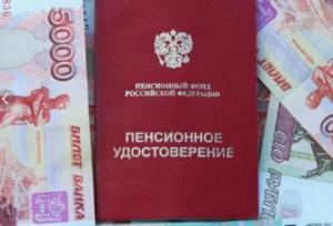 Отмена пенсионных удостоверений