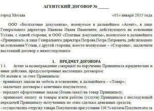 Образец агентского договора вознаграждение агента в процентах