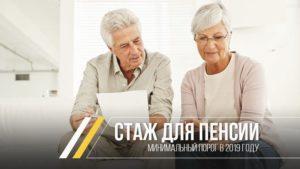 Минимальная пенсия в новосибирской области на 2019 год