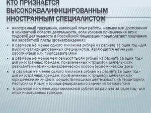 Привлечение иностранных высококвалифицированных специалистов в россию