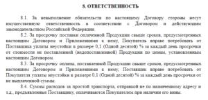 Пункт про ответственность за просрочку оплаты по договору оказания услуг