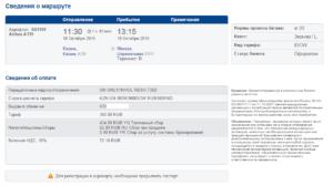 Как вернуть ленкжные средства у аэрофлота за блокировку брони билетов