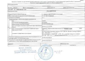 Образец расширенной выписки из егрп о правах на земельный участок при домовладении