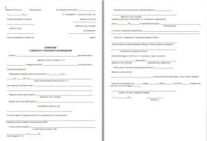 Как подать заявление в суд на страховую компанию по осаго выплате