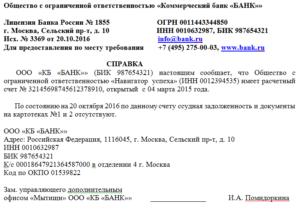 Запрос в банк о деловой репутации юридического лица пример