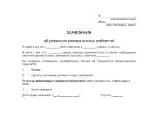 Как правильно написать заявление об уточнении исковых требований