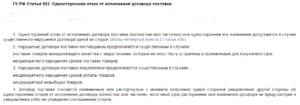Письмо об отказе поставки заказа товара