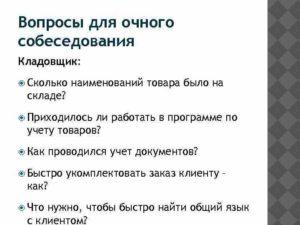 Вопросы для собеседования носители русского языка
