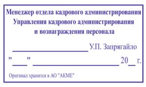 Печать для отдела кадров на каких документов можно ставить