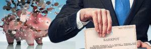 Если предприятие объявляет себя банкротом как защищены работники предприятия