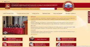 Миграционная служба россии официальный сайт московская область балашиха заявление на временное проживание