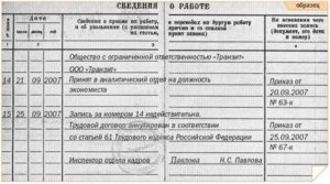 Отменить запись об увольнении в трудовой книжке образец