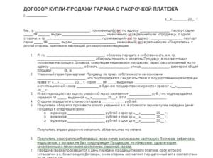 Договор рассрочки платежа за товар между физлицами