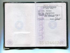 Прописка в паспорте в 14 лет