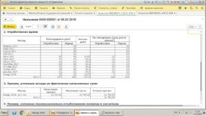 Как рассчитывается средний заработок для компенсации отпуска при увольнении