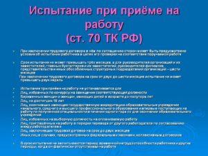 Испытательный срок при приеме на работу после ученического договора