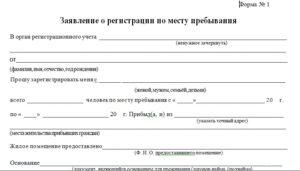 Заявление для регистрации по месту пребывания для граждан рф
