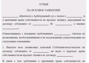 Образец отзыва на заявление о смене правопреемника арбитраж образец