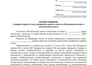 Заявление о разделе 3ех комнатной квартиры в натуре и разделение лицевых счетов