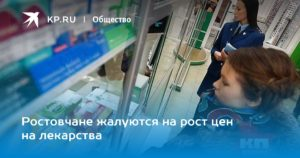 Куда пожаловаться на рост цен в аптеке
