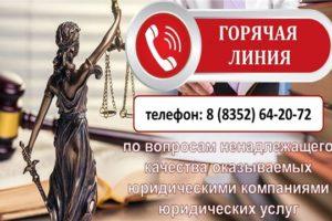 Горячая линия помощь юриста по ипотеке