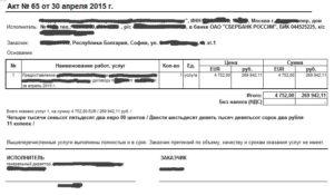 500 евро эквивалентно 350 000 рублей можно ли так прописать в акте