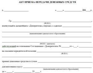 Акт передачи денежных средств на оплату юридических услуг