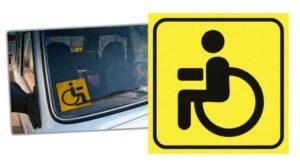 Как получить знак инвалида на машину если бабушка инвалид