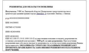Управление росреестра по московской области реквизиты для оплаты госпошлины