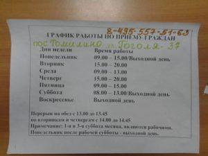 Паспортный стол вологда как выписаться
