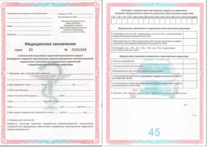 Сколько стоит справка на водительские права 2019 в Дубнах