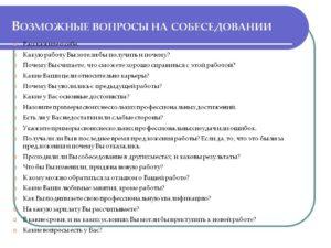 Какие каверзнве вопросы могут быть в анкете и как на них отвечать