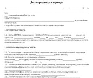 Договор аренды жилого дома образец украина 2019
