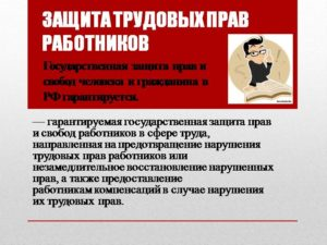 Кто занимается защитой прав работников