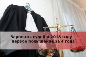 Зп судей основого звена
