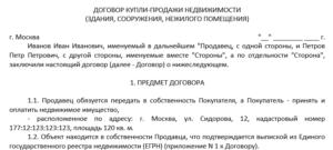 Договор купли продажи нежилого помещения между юридическими лицами