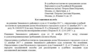 Образец кассационной жалобы на определение суда апелляционной инстанции