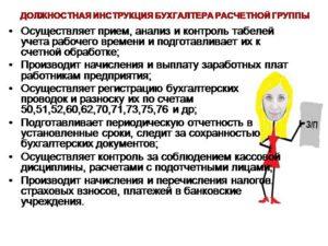 Должностная инструкция бухгалтера по сверкам с покупателями