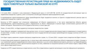 Регистрация прекращения права оперативного управления перечень документы