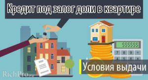 Кредит под залог доли в квартире без согласия других собственников отзывы